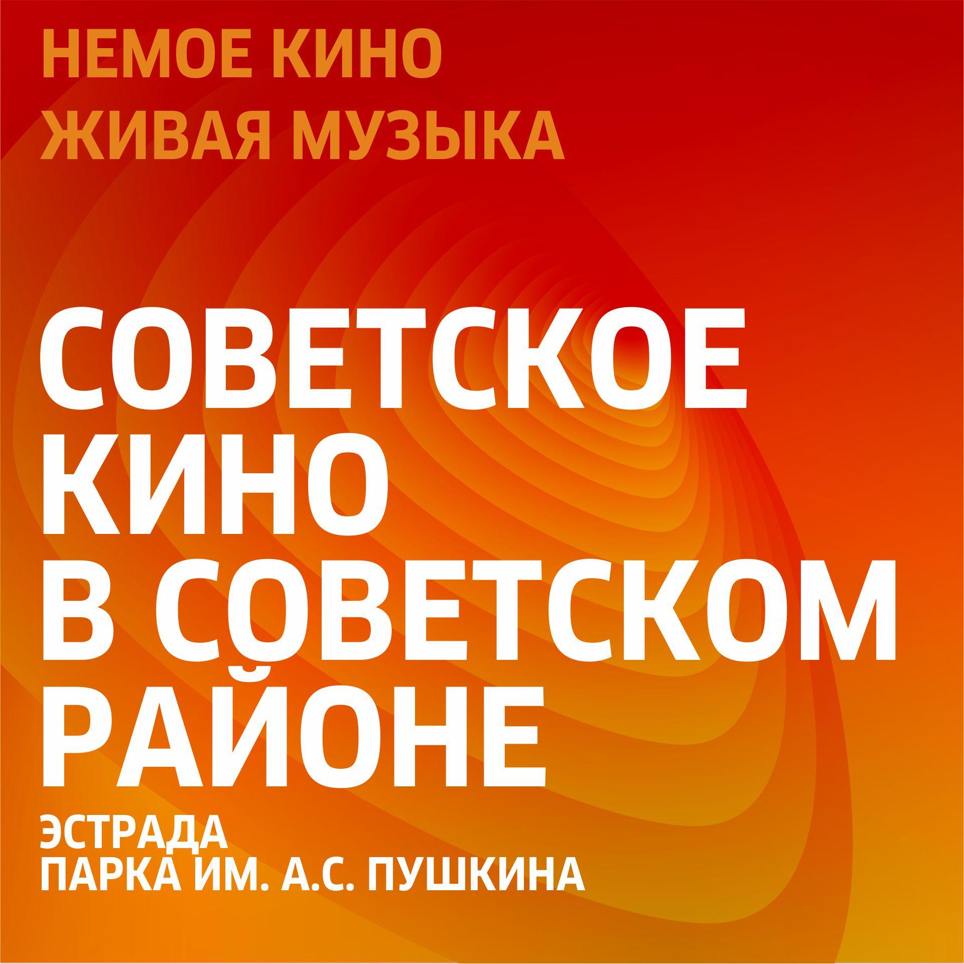 sov_kino